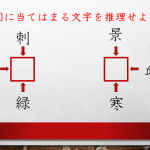 【イベントレポート】チームワークは工夫次第!懇親会のゲームは「謎解きゲーム」で決定!
