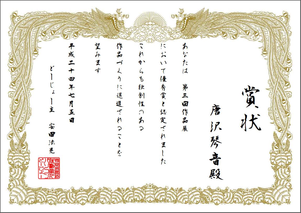 イベント 便利 表彰式
